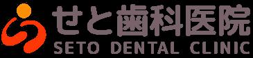 小児歯科の得意な歯医者・歯科をお探しなら、曽於市、財部駅すぐの「せと歯科医院」へお越し下さい。小児歯科に力を入れており小児矯正にも対応しております。